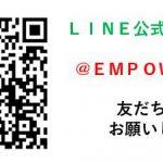 LINE公式アカウント プレミアムID「@Empowered」を取得