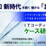 ITCケース研修2020年度第1期仙台平日コースの修了について